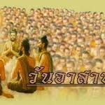 เชิญร่วมบุญใหญ่วันอาสาฬหบูชา ณ มูลนิธิพิสูจน์ธรรม วันพฤหัสบดีที่ 30 กรกฎาคมนี้