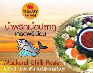 สินค้าแนะนำ: น้ำพริกสูตรอ.ษิริพงศ์ Yummy Rajah